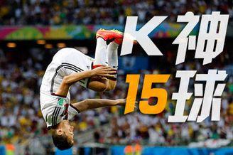 视频-又见K神空翻!4战世界杯15球外星人颤抖了吗