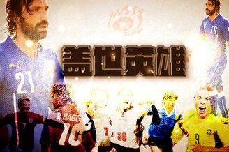 视频-<盖世英雄>第13期 难说再见皮尔洛光荣岁月