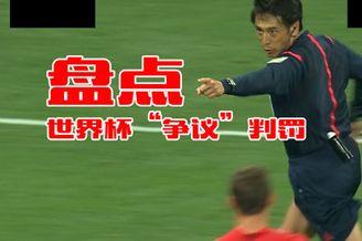 视频-世界杯争议盘点 谁为西村奥莱利们的错误买单