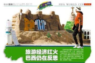 巴西旅游业借世界杯收入110亿美元 吸60万外国游客