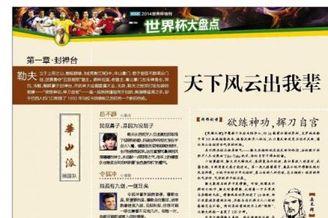 武林世界杯:勒夫岳不群穆勒令狐冲 一代宗师皮尔洛