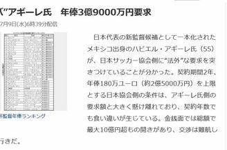 日本谈新帅被索要280万欧年薪 经纪人:世界杯后定