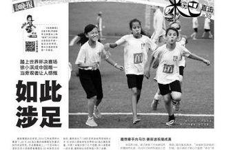 北京小姑娘徐小淇成唯一踏上世界杯决赛场的中国人