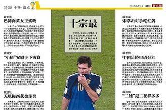 世界杯十宗最:梅西夺金球最尴尬 巴神索吻最荒唐