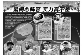 媒体评世界杯最闹心阵容 苏神杰拉德入选斯帅上榜
