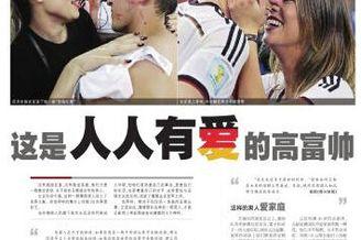 法制晚报:德国队 人人有爱的高帅富