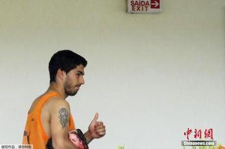 FIFA驳回苏亚雷斯咬人事件上诉 处罚将维持不变