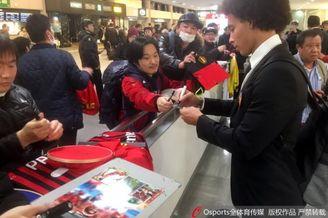 权健抵达日本受球迷热烈欢迎