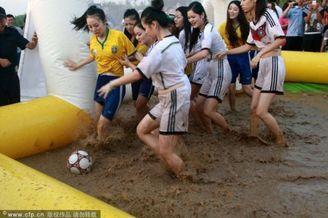 高清图-西安巴西德国足球宝贝泥浆足球赛