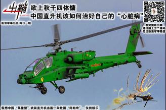 """中国直升机如何治好""""心脏病"""""""