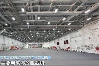 央视探访山东舰机库画面曝光