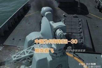中国海军最新防空导弹曝光