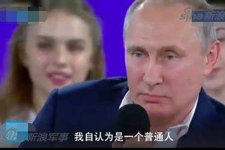普京称其还没决定从总统退休