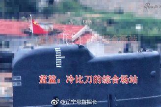 中国神秘改进型试验潜艇现身!