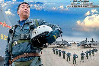 中国空军王牌旅长带你遨游天际
