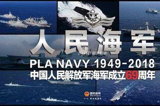我国防部放震撼海报为海军庆生