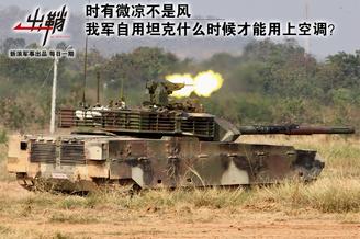 我军自用坦克何时才能用上空调
