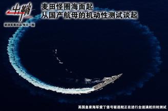 从国产航母的机动性测试谈起
