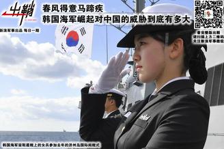韩国海军崛起对中国威胁有多大
