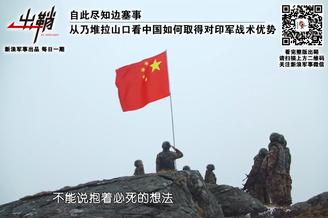 中国如何取得对印军的战术优势