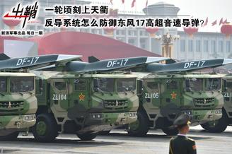 反导系统如何防御东风17导弹