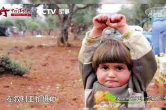 这位叙利亚小女孩举手拍照原因