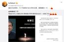海润总裁赵智江去世 孙俪:几个月前才见