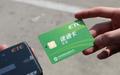 犯罪新形式:有人瞄上了ETC卡