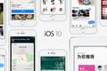 iOS 10推送:手机防变砖指南