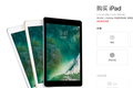 苹果春季新品:iPad也更新了