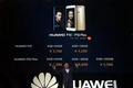 HUAWEI P10系列价格破5000