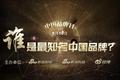中国品牌评选:科技行业拔头筹