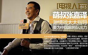 [电视人]张嘉译:要为中国麻将队出力