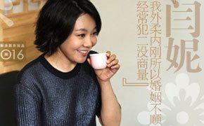 [电视人]闫妮:我外柔内刚所以婚姻不顺