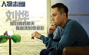 [人物志]刘烨:媳妇病时我崩溃到想息影
