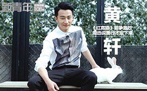 [新青年]娱乐圈,请尽情拥抱黄轩!