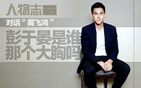 """[人物志]""""黄飞鸿"""":彭于晏是那个大胸吗"""