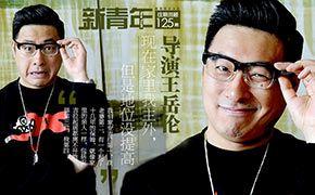 [新青年]王岳伦:家里我主外,但地位没提高