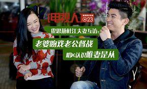 [电视人]霍思燕杜江:老婆吻戏老公督战 生活唯妻是从