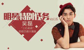[其它策划]吴磊:三石弟弟的综艺感调查
