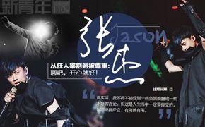 [新青年]张杰:聊吧,你们开心就好!