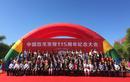 中国恐龙发现115周年纪念大会在嘉荫召开