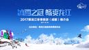 冰雪之冠·畅爽龙江 黑龙江冰雪旅游在巴蜀大地掀起热潮
