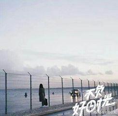 """""""愿你有前进一寸的勇气,亦有后退一尺的从容。"""" ――早安[太阳] http://t.cn/zR4xei2 """