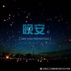 #晚安商工#        时光的残忍正在于,她只能带你走向未来,却不能带你回到过去。 http://t.cn/z8yQ1hl 
