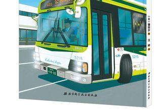 绘本:《公共汽车出发了》