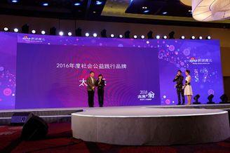 2016新浪育儿品牌颁奖